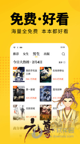 七猫小说去广告去升级版