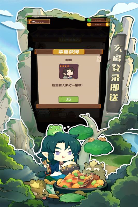 爆炒江湖 V1.11 安卓版截图1
