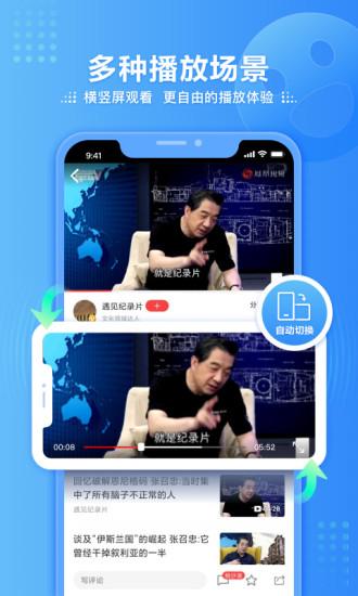 凤凰视频电视版本 V7.23.0 安卓版截图1