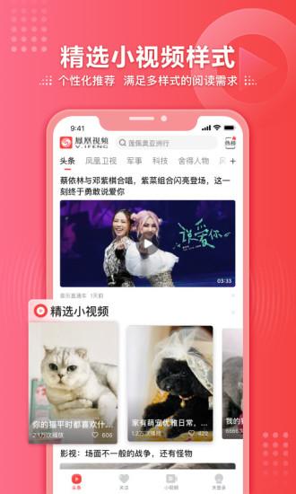 凤凰视频电视版本 V7.23.0 安卓版截图3