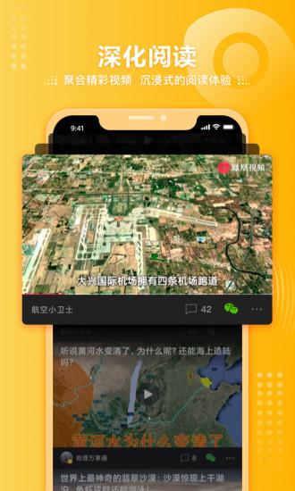 凤凰视频电视版本 V7.23.0 安卓版截图4