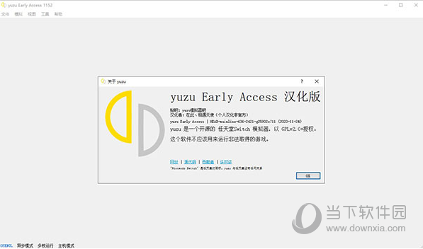 yuzu模拟器稳定版