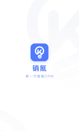 销氪 V2.1.0 安卓版截图1