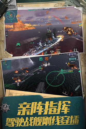战舰世界闪击战 V4.2.1 安卓版截图5