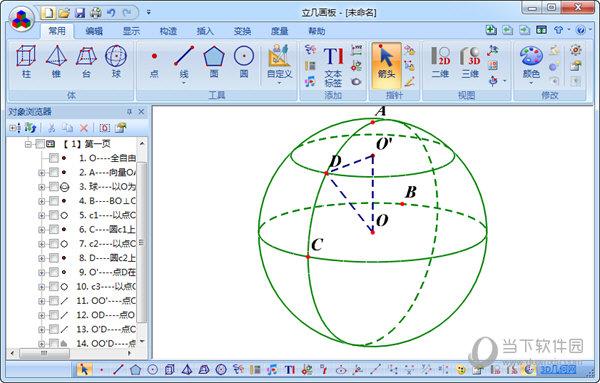 立几画板6.05中文特别版