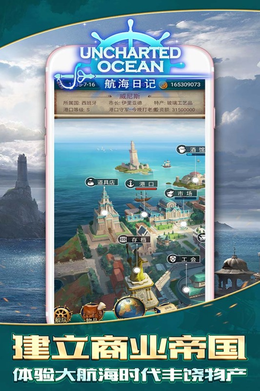 航海日记无限钻石版 V1.0.8 安卓版截图3