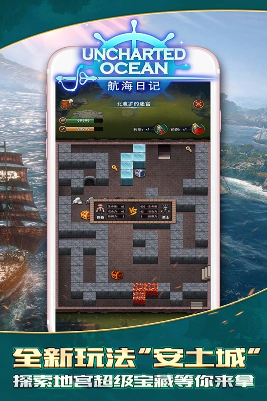航海日记无限钻石版 V1.0.8 安卓版截图4
