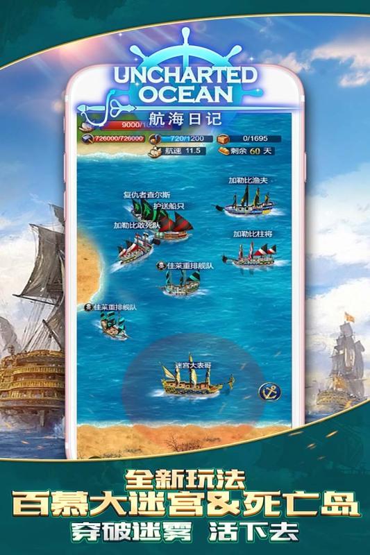 航海日记无限钻石版 V1.0.8 安卓版截图5