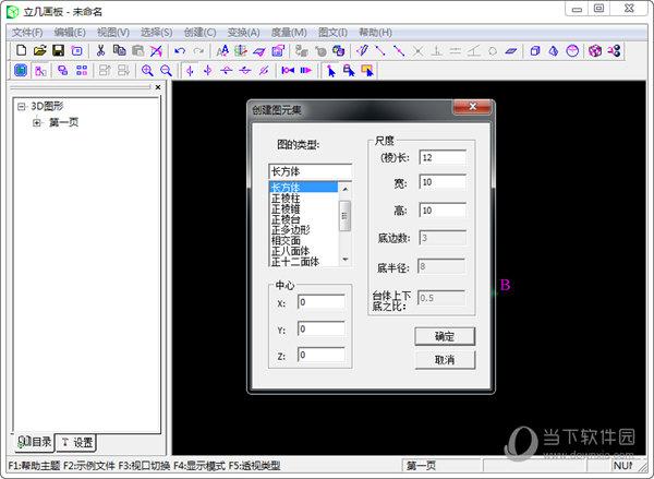 立几画板5.01绿色破解单文件版
