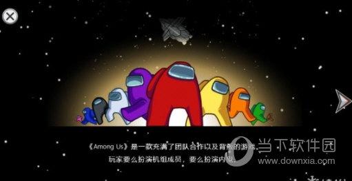 Among Us正版中文补丁