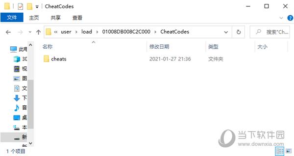 yuzu模拟器金手指文件