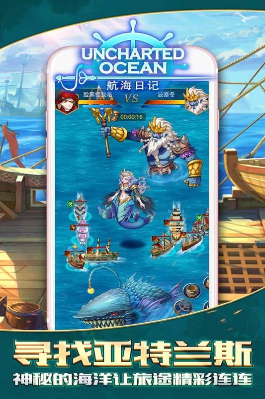 航海日记无限钻石金币版 V1.0.8 安卓版截图2
