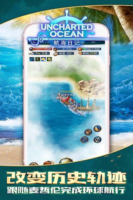 航海日记无限钻石金币版 V1.0.8 安卓版截图1