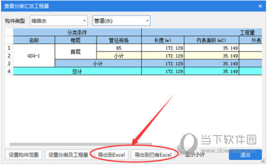 广联达钢筋算量软件2021破解版