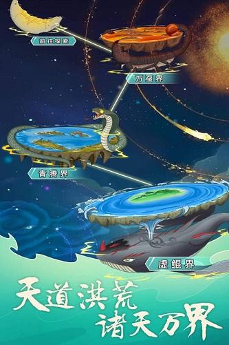 天道洪荒模拟器无限破解版 V3.3 安卓版截图2