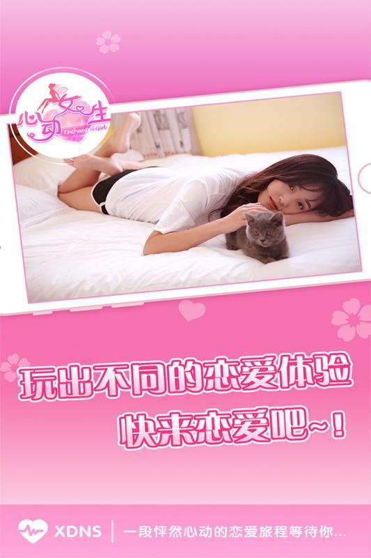 心动女生无限金币无限钻石版 V1.3.3 安卓版截图4