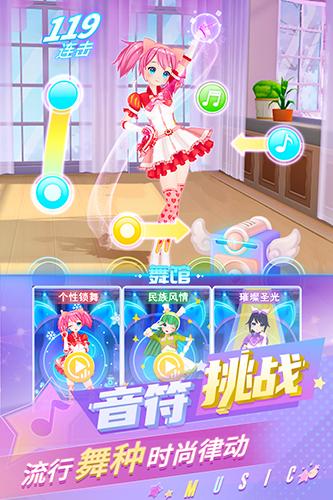 炫舞吧舞法天女无限金币钻石版 V1.0.6 安卓版截图2