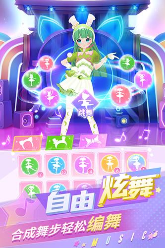 炫舞吧舞法天女无限金币钻石版 V1.0.6 安卓版截图3