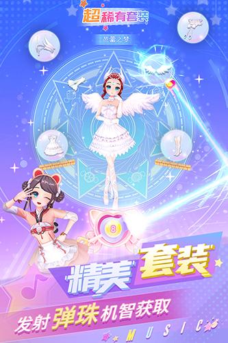 炫舞吧舞法天女无限金币钻石版 V1.0.6 安卓版截图5