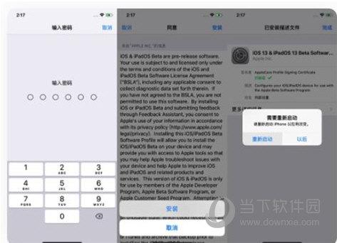 iOS15测试版beta描述文件