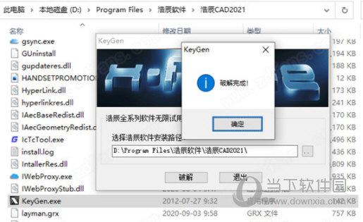 浩辰CAD2021永久激活版