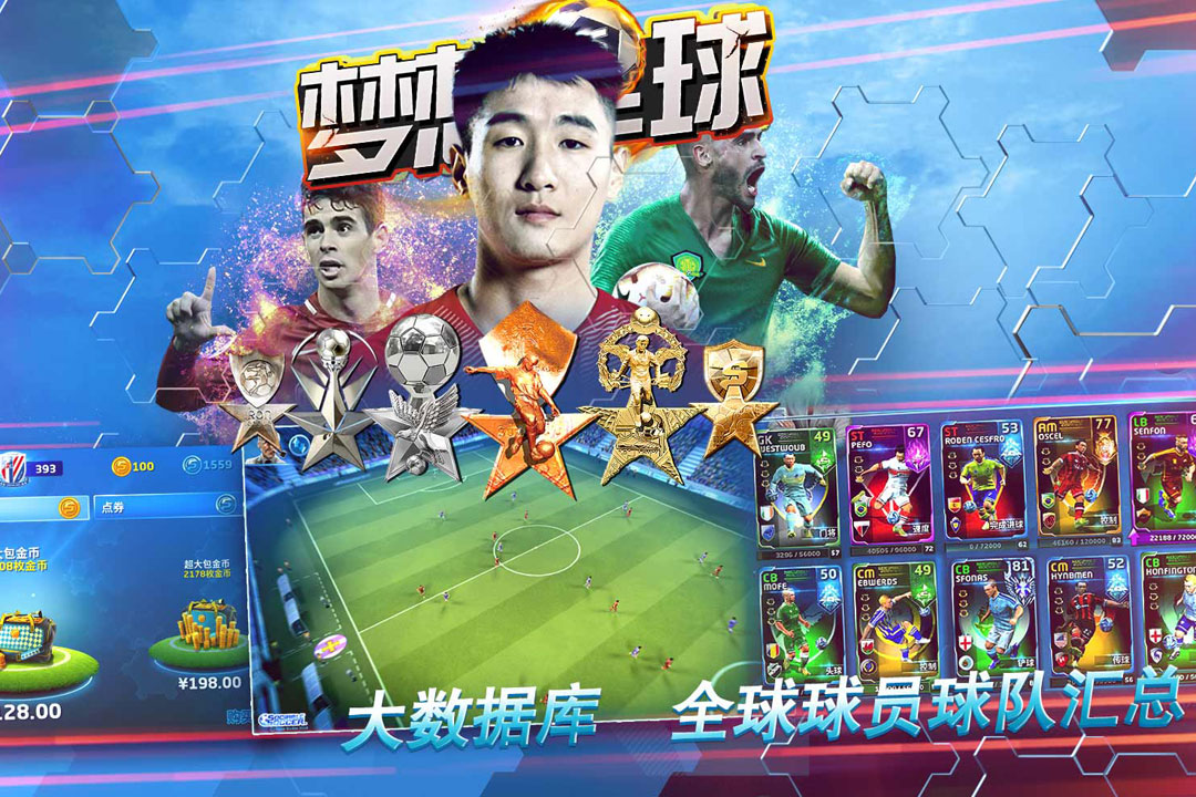 梦想足球 V2.5.8 安卓版截图1