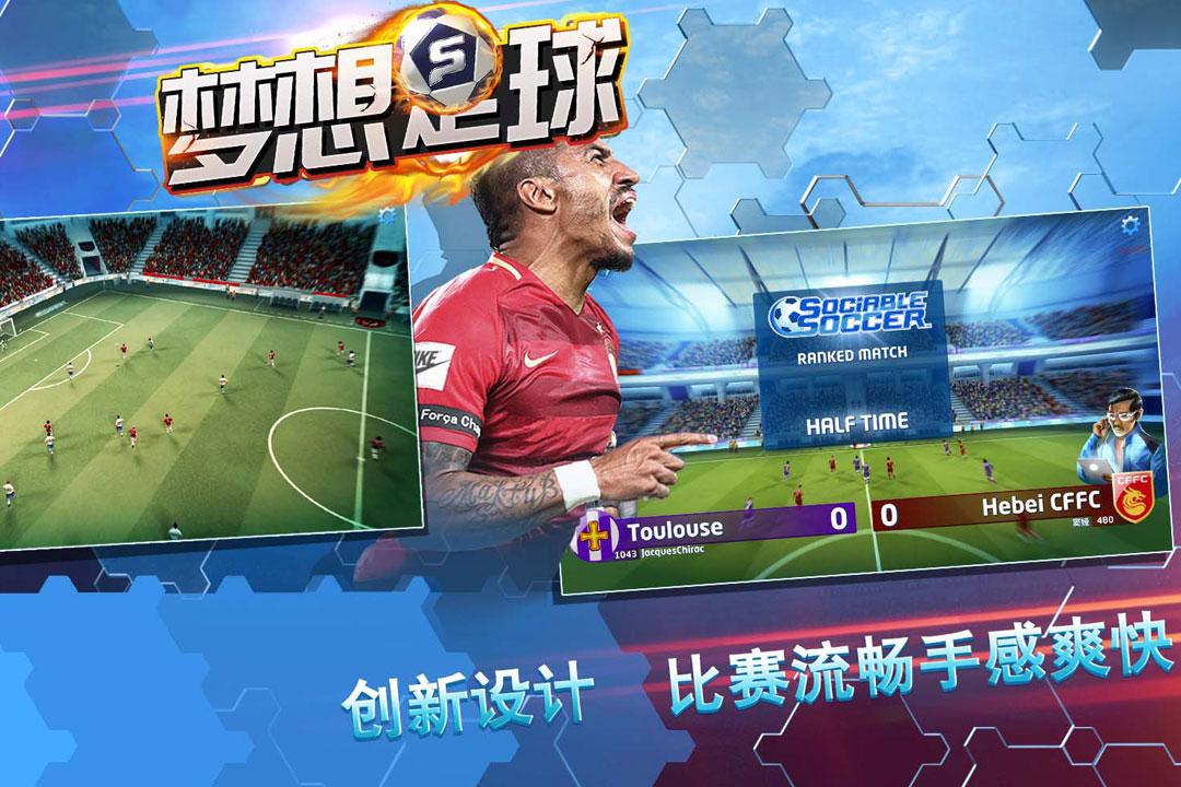 梦想足球 V2.5.8 安卓版截图2