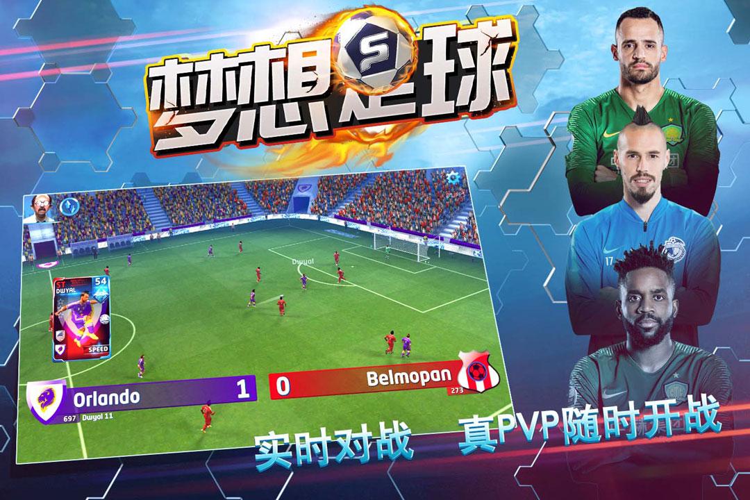 梦想足球 V2.5.8 安卓版截图4