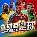 梦想足球 V2.5.8 安卓版
