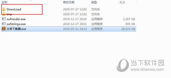 文库下载器by小叶