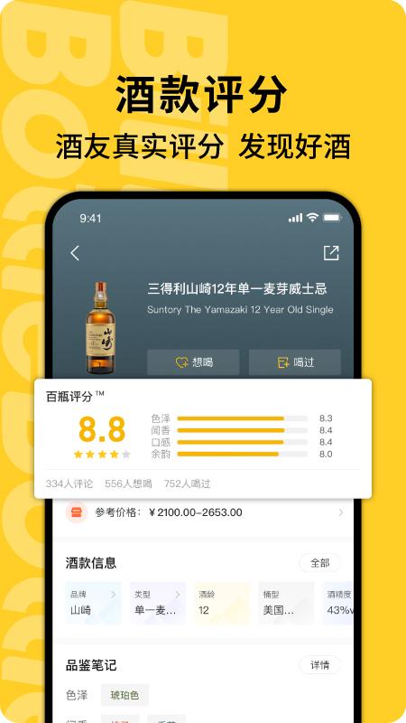 百瓶 V3.17.1 安卓版截图2