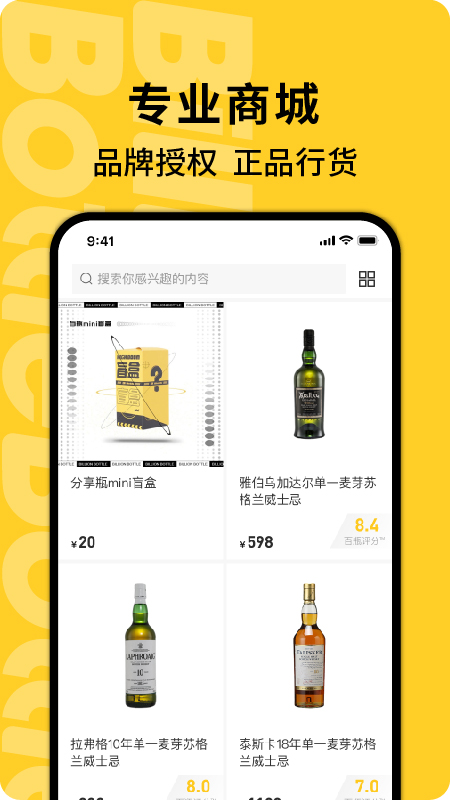 百瓶 V3.17.1 安卓版截图1