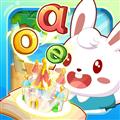 兔小贝拼音 V3.0 苹果版