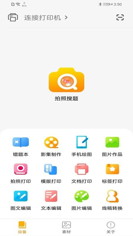 阿蛋口袋打印 V1.0.5 安卓版截图1