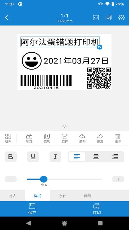阿蛋口袋打印 V1.0.5 安卓版截图4