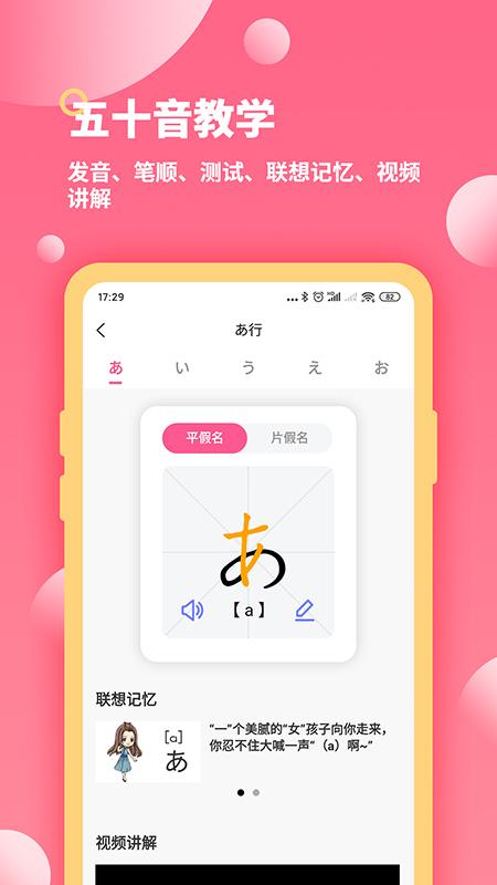 恰学日语 V3.1.3 安卓版截图1