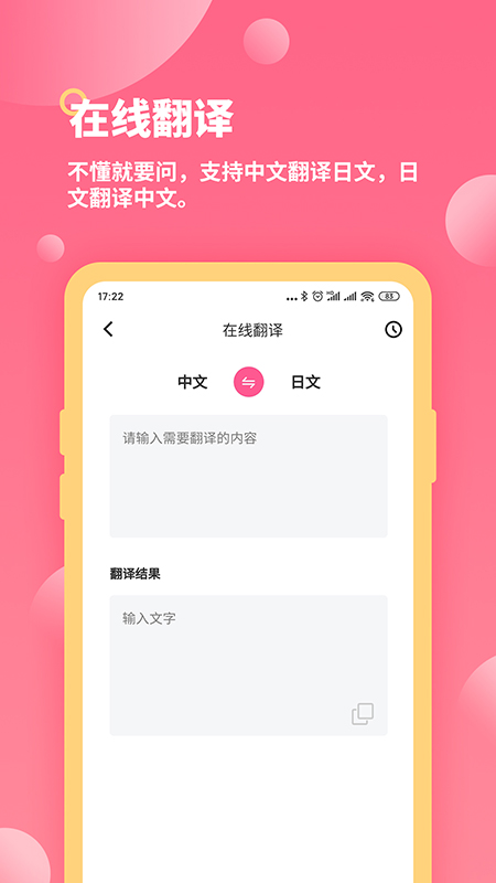 恰学日语 V3.1.3 安卓版截图4