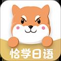 恰学日语 V3.1.3 安卓版