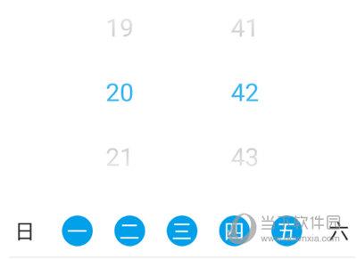布谷闹钟使用24小时制