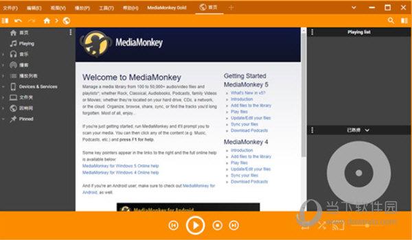 mediamonkey5汉化版
