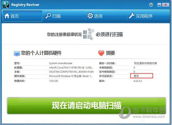 Registry Reviver绿色版