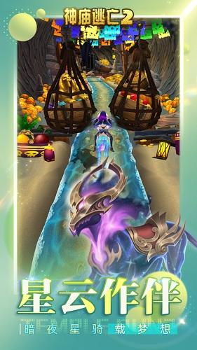 神庙逃亡2国际版 V5.15.0 安卓版截图3