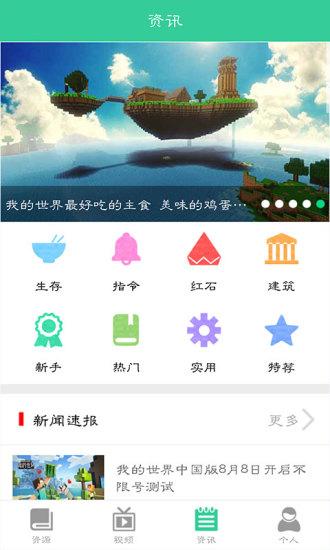 我的世界助手手机版 V5.0.7 安卓版截图4