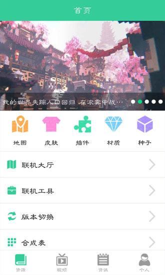 我的世界助手手机版 V5.0.7 安卓版截图1
