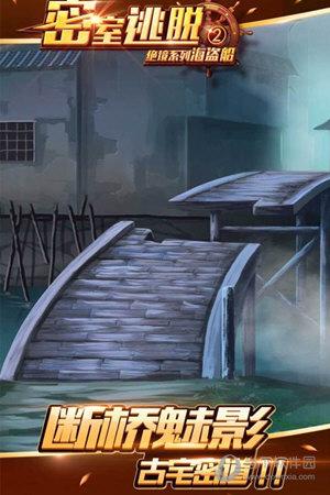 密室逃脱绝境系列2海盗船手游下载