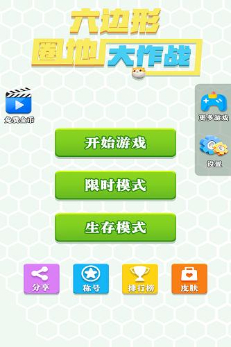 六边形圈地大作战破解版 V1.0.0 安卓版截图5