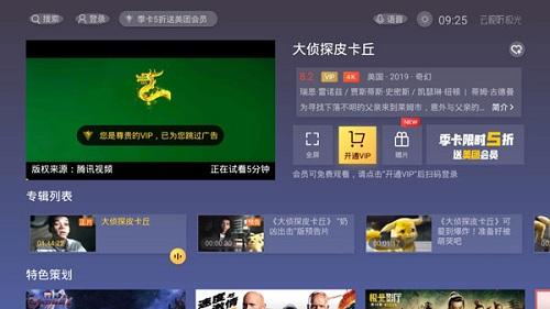 腾讯视频hd去广告免升级版 V8.3.75.21988 安卓版截图2