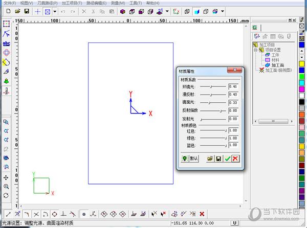 北京精雕软件