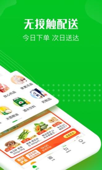 十荟团 V3.4.8 安卓最新版截图2