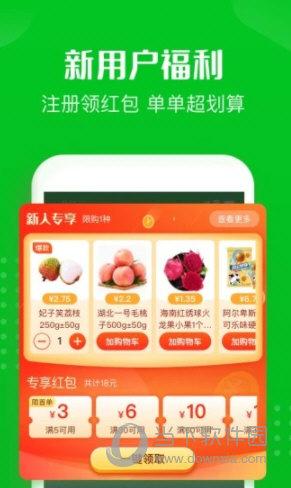 十荟团app下载